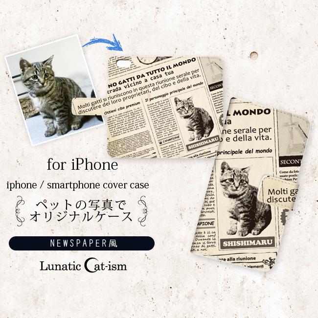 【ルナティックキャットイズム】[オーダーメイド手帳型スマホケース]ペットの写真で作る★NEWSPAPER風[ほぼ全機種対応]