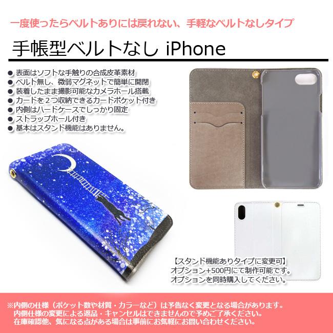 手帳型ベルトなし-iPhone