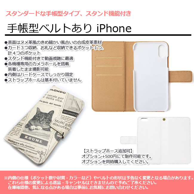 手帳型ベルトあり-iPhone