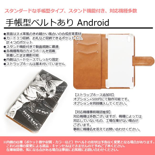 手帳型ベルトあり-Android