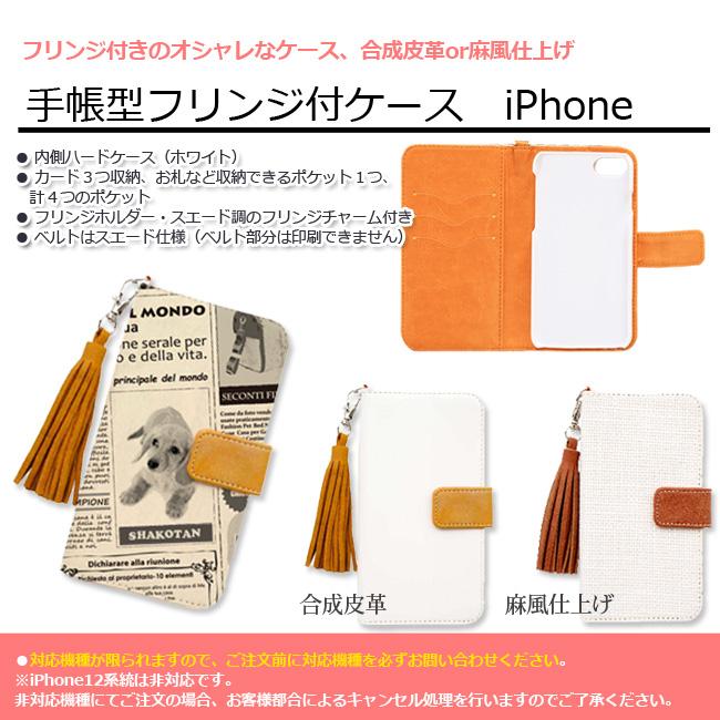 フリンジ付ケース-iPhone