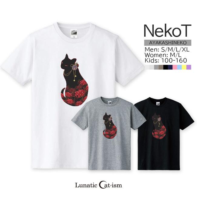 【ルナティックキャットイズム】[半袖Tシャツ]妖猫-曼珠沙華(彼岸花) NEKO-T [メンズ/レディース/キッズサイズあり]