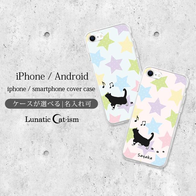 【ルナティックキャットイズム】[猫のスマホケース]名入れ|靴下猫のお散歩 ピンク/ブルー[iPhone/Android]item_image_1