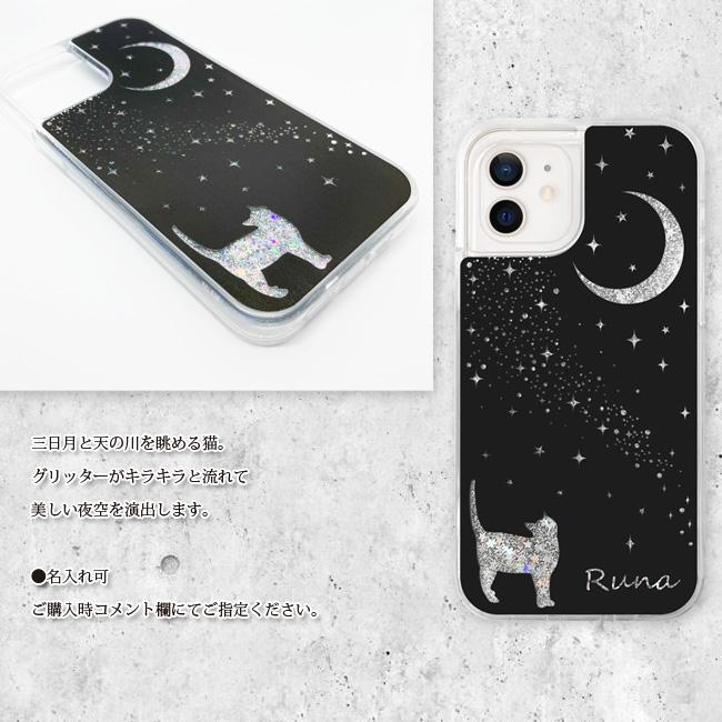 【ルナティックキャットイズム】[猫のスマホケース]名入れ 天の川を見上げる猫 月[iPhone/Android]item_image_2