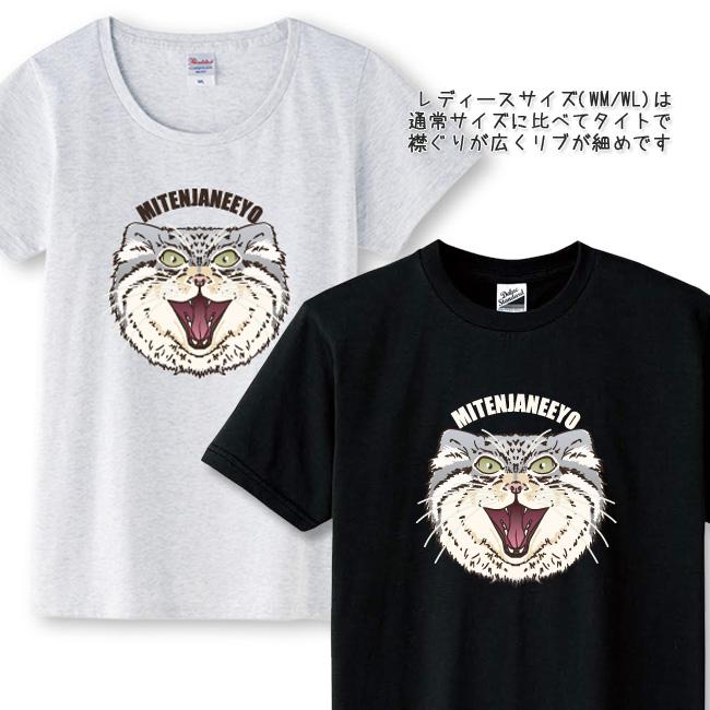 【ルナティックキャットイズム】[半袖Tシャツ]口が悪いマヌルネコ NEKO-T [メンズ/レディース/キッズサイズあり]item_image_2