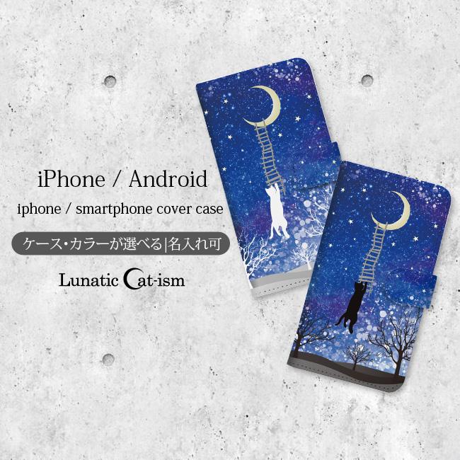【ルナティックキャットイズム】[猫のスマホケース]名入れ|月へ旅する猫 手帳型くろねこ/しろねこ[iPhone/Android]item_image_1