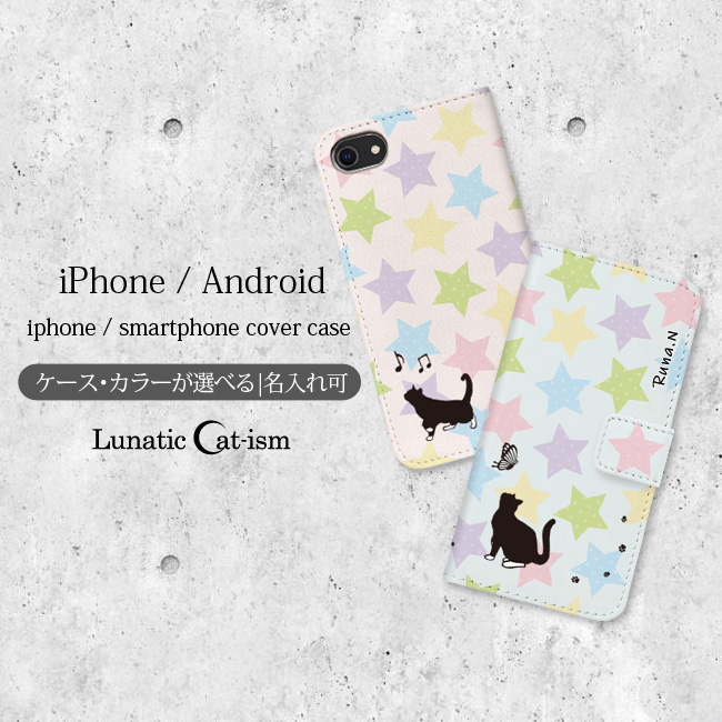 【ルナティックキャットイズム】[猫のスマホケース]名入れ|靴下猫のお散歩 手帳型ピンク/ブルー[iPhone/Android]
