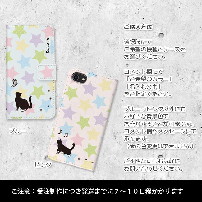 【ルナティックキャットイズム】[猫のスマホケース]名入れ 靴下猫のお散歩 手帳型ピンク/ブルー[iPhone/Android]item_image_2