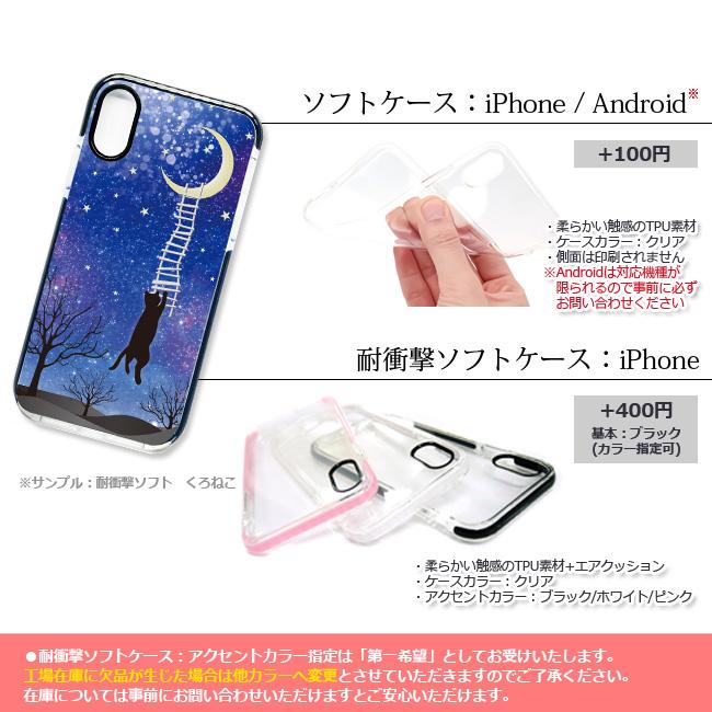 【ルナティックキャットイズム】[猫のスマホケース]名入れ 月へ旅する猫:くろねこ/しろねこ[iPhone/Android]item_image_4