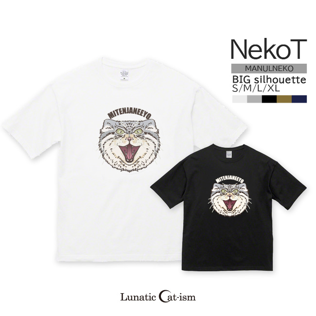 【ルナティックキャットイズム】[半袖Tシャツ|ビッグシルエット]口が悪いマヌルネコ NEKO-T [オーバーサイズ]