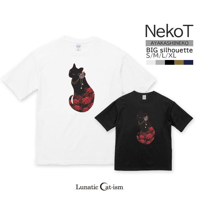 【ルナティックキャットイズム】[半袖Tシャツ|ビッグシルエット]妖猫-曼珠沙華(彼岸花) NEKO-T [オーバーサイズ]