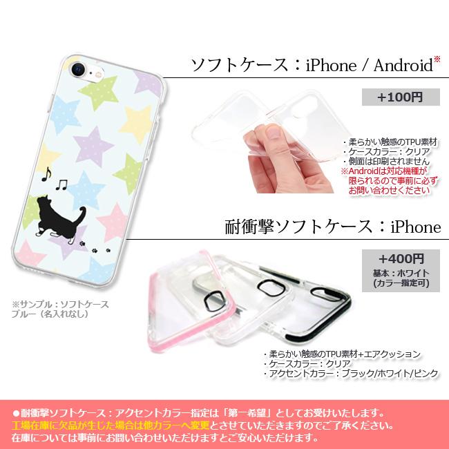 【ルナティックキャットイズム】[猫のスマホケース]名入れ|靴下猫のお散歩 ピンク/ブルー[iPhone/Android]item_image_3