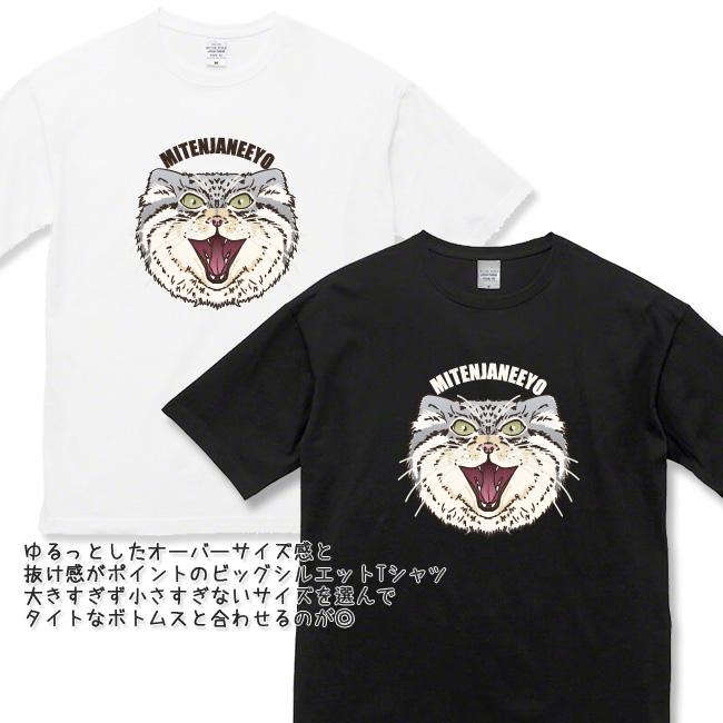 【ルナティックキャットイズム】[半袖Tシャツ|ビッグシルエット]口が悪いマヌルネコ NEKO-T [オーバーサイズ]item_image_2