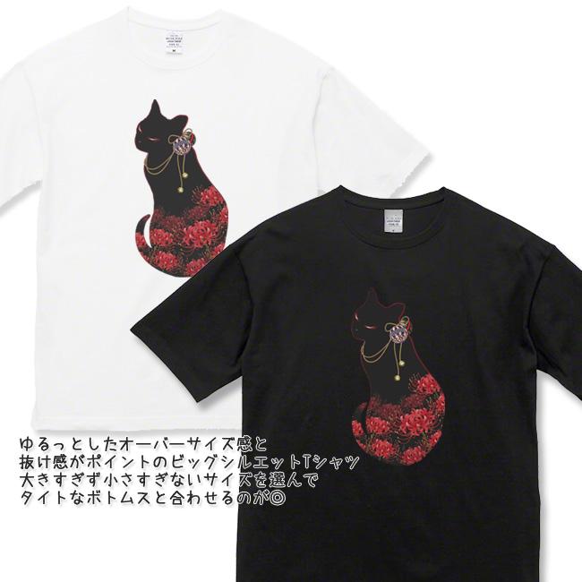 【ルナティックキャットイズム】[半袖Tシャツ|ビッグシルエット]妖猫-曼珠沙華(彼岸花) NEKO-T [オーバーサイズ]item_image_2