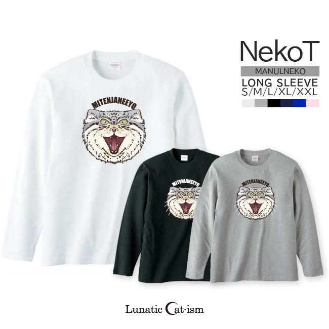 【ルナティックキャットイズム】[長袖Tシャツ]口が悪いマヌルネコ NEKO-T [ロングスリーブ]