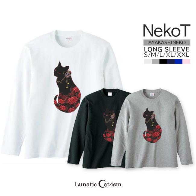 【ルナティックキャットイズム】[長袖Tシャツ]妖猫-曼珠沙華(彼岸花) NEKO-T [ロングスリーブ]item_image_1