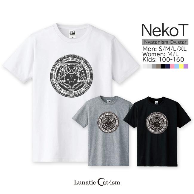 【ルナティックキャットイズム】[半袖Tシャツ]にゃたにずむ-こじらせ系ゆるかわホラー 猫 魔法陣 NEKO-T [メンズ/レディース/キッズサイズあり]