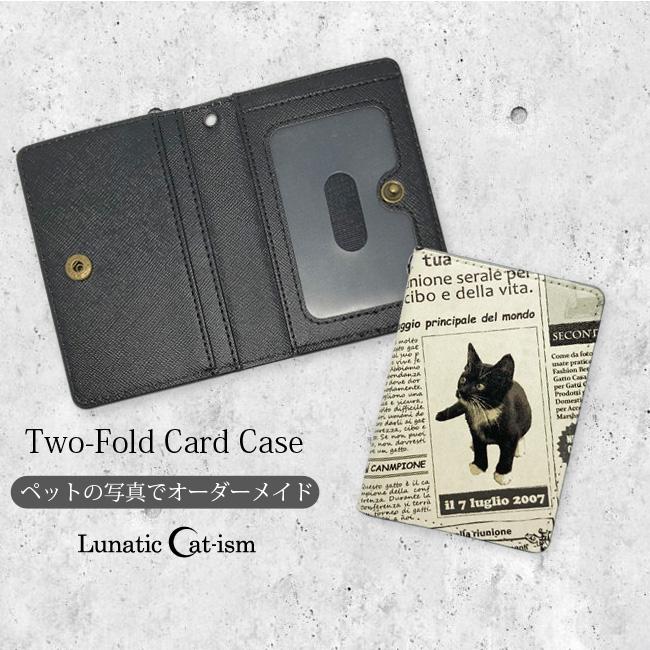 【ルナティックキャットイズム】[オーダーメイド|二つ折りパスケース] NEWSPAPER風★猫 犬 ペットの写真で作るカードケース