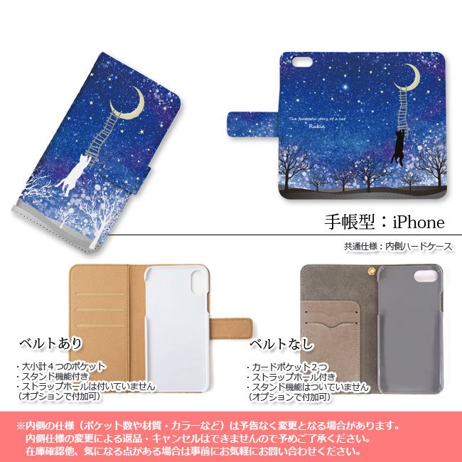 【ルナティックキャットイズム】[猫のスマホケース]名入れ|月へ旅する猫 手帳型くろねこ/しろねこ[iPhone/Android]item_image_3