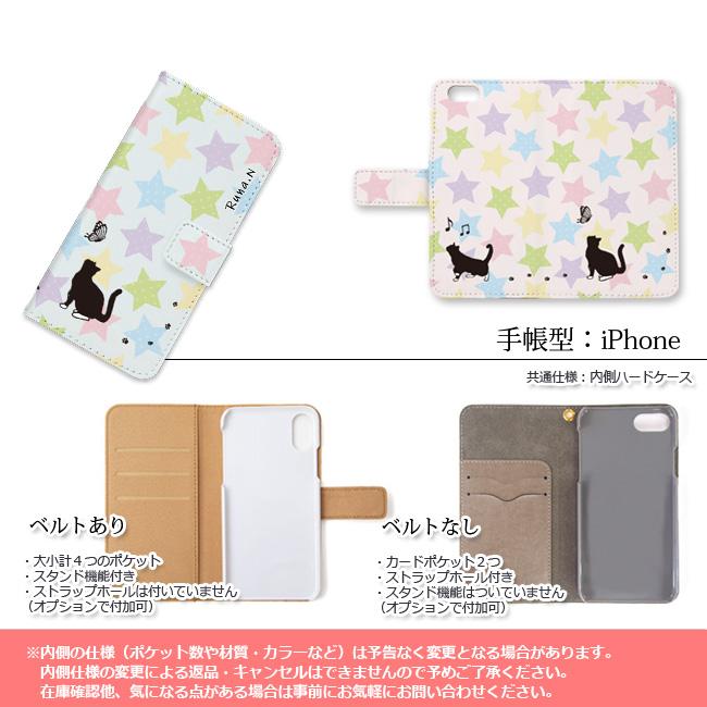 【ルナティックキャットイズム】[猫のスマホケース]名入れ 靴下猫のお散歩 手帳型ピンク/ブルー[iPhone/Android]item_image_3