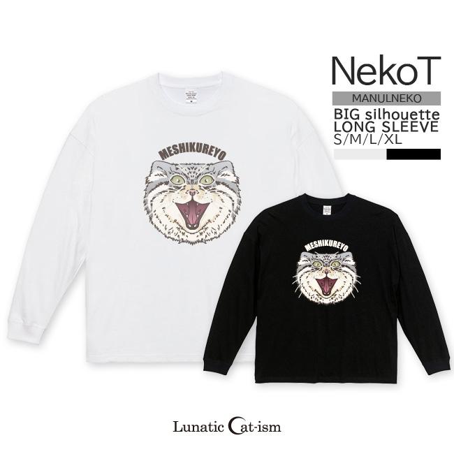 【ルナティックキャットイズム】[長袖Tシャツ|ビッグシルエット]口が悪いマヌルネコ NEKO-T [オーバーサイズ]