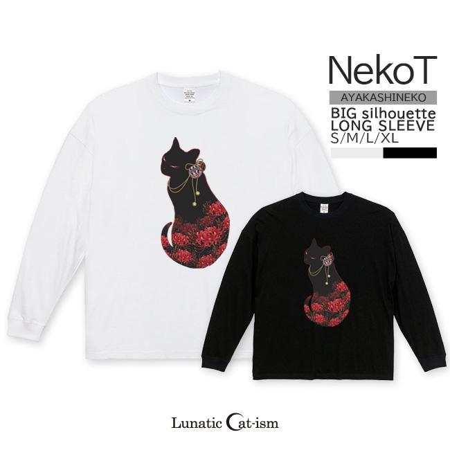 【ルナティックキャットイズム】[長袖Tシャツ|ビッグシルエット]妖猫-曼珠沙華(彼岸花) NEKO-T [オーバーサイズ]