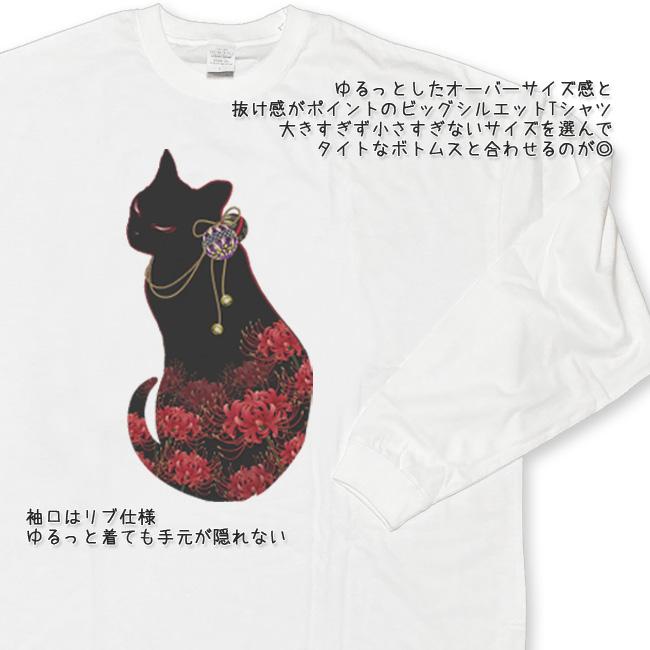 【ルナティックキャットイズム】[長袖Tシャツ ビッグシルエット]妖猫-曼珠沙華(彼岸花) NEKO-T [オーバーサイズ]item_image_2