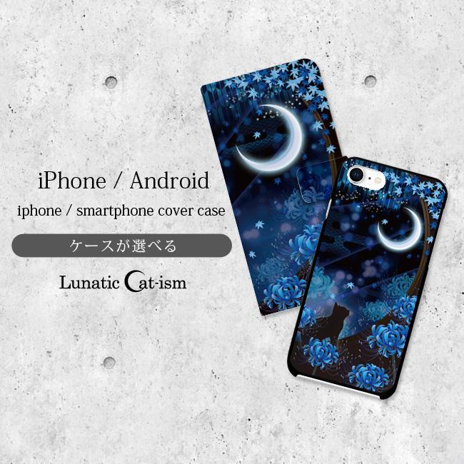 【ルナティックキャットイズム】[猫のスマホケース]月花猫~曼珠沙華ノ夢-蒼月 和ファンタジー 猫 月 彼岸花[iPhone/Android]