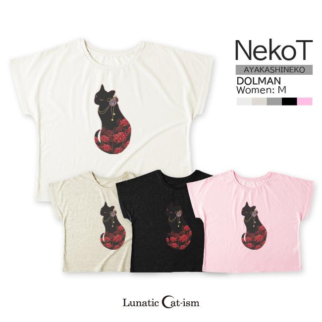 【ルナティックキャットイズム】[ドルマンTシャツ]妖猫-曼珠沙華(彼岸花) NEKO-T [レディース]