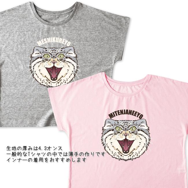 【ルナティックキャットイズム】[ドルマンTシャツ]口が悪いマヌルネコ NEKO-T [レディース]item_image_2