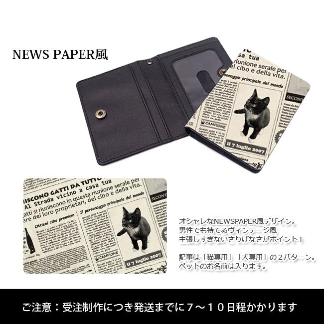 【ルナティックキャットイズム】[オーダーメイド 二つ折りパスケース] NEWSPAPER風★猫 犬 ペットの写真で作るカードケースitem_image_2