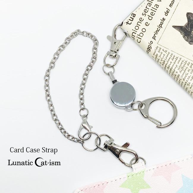 【ルナティックキャットイズム】カードケースストラップ:チェーンタイプ/リールタイプ|カードケースと同時注文で300円