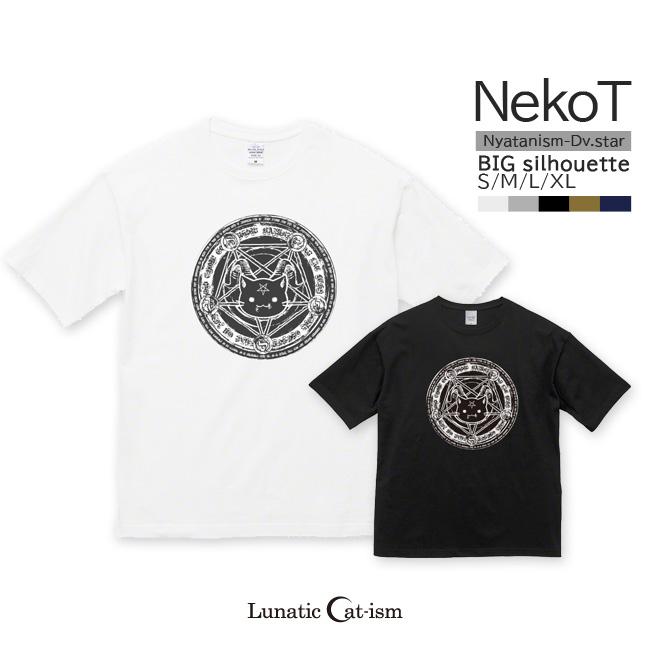【ルナティックキャットイズム】[半袖Tシャツ|ビッグシルエット]にゃたにずむ-こじらせ系ゆるかわホラー 猫 魔法陣 NEKO-T [オーバーサイズ]