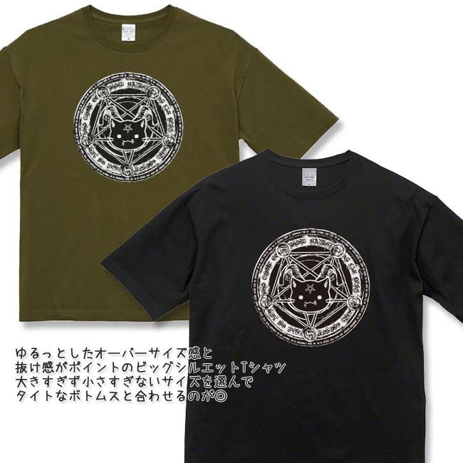 【ルナティックキャットイズム】[半袖Tシャツ ビッグシルエット]にゃたにずむ-こじらせ系ゆるかわホラー 猫 魔法陣 NEKO-T [オーバーサイズ]item_image_2