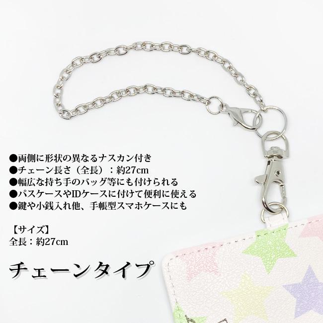 【ルナティックキャットイズム】カードケースストラップ:チェーンタイプ/リールタイプ|カードケースと同時注文で300円item_image_2