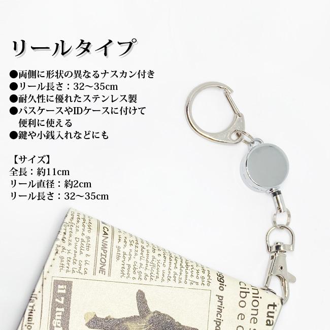 【ルナティックキャットイズム】カードケースストラップ:チェーンタイプ/リールタイプ|カードケースと同時注文で300円item_image_3