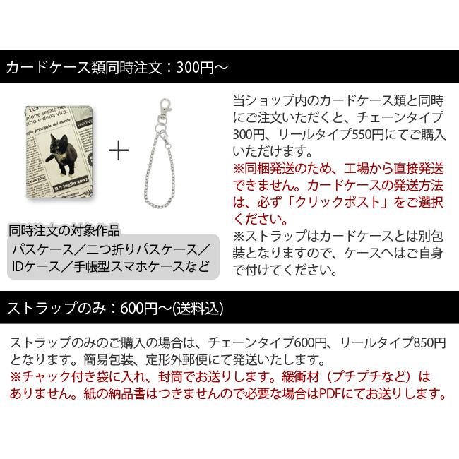 【ルナティックキャットイズム】カードケースストラップ:チェーンタイプ/リールタイプ|カードケースと同時注文で300円item_image_4