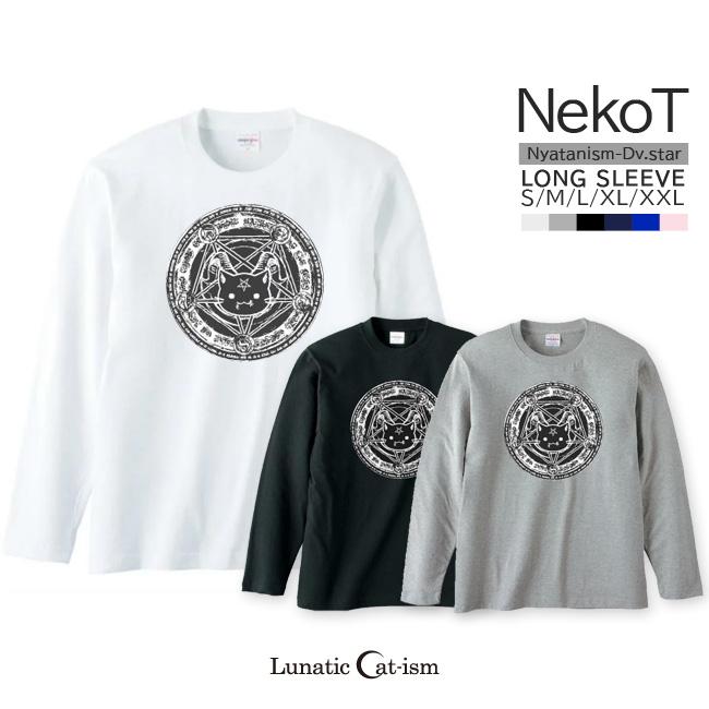 【ルナティックキャットイズム】[長袖Tシャツ]にゃたにずむ-こじらせ系ゆるかわホラー 猫 魔法陣 NEKO-T [ロングスリーブ]