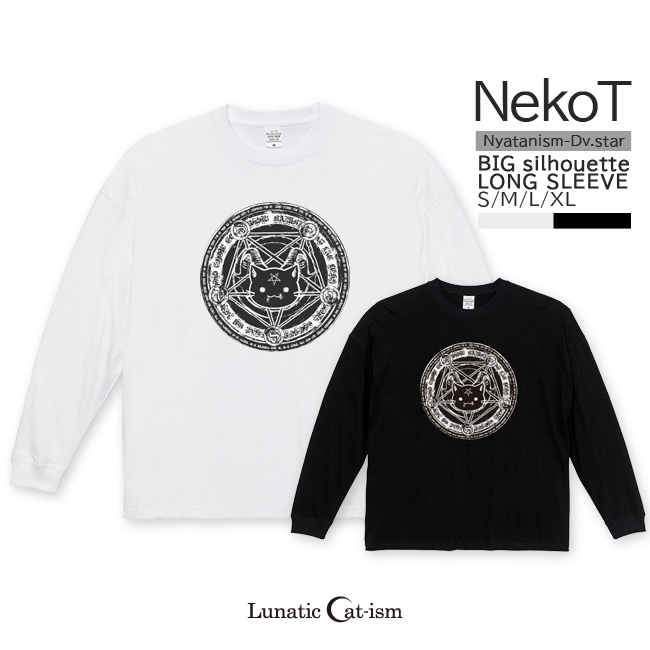 【ルナティックキャットイズム】[長袖Tシャツ|ビッグシルエット]にゃたにずむ-こじらせ系ゆるかわホラー 猫 魔法陣 NEKO-T [オーバーサイズ]