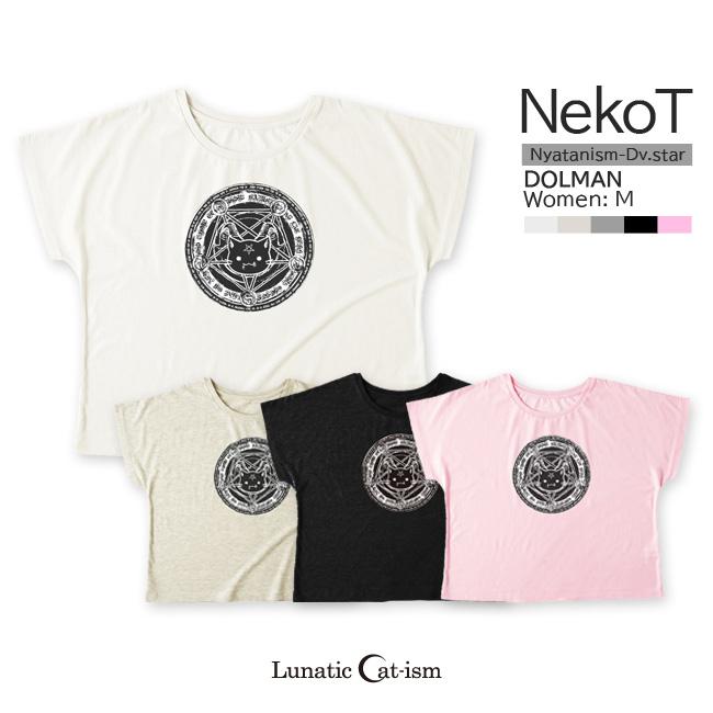 【ルナティックキャットイズム】[ドルマンTシャツ]にゃたにずむ-こじらせ系ゆるかわホラー 猫 魔法陣 NEKO-T [レディース]