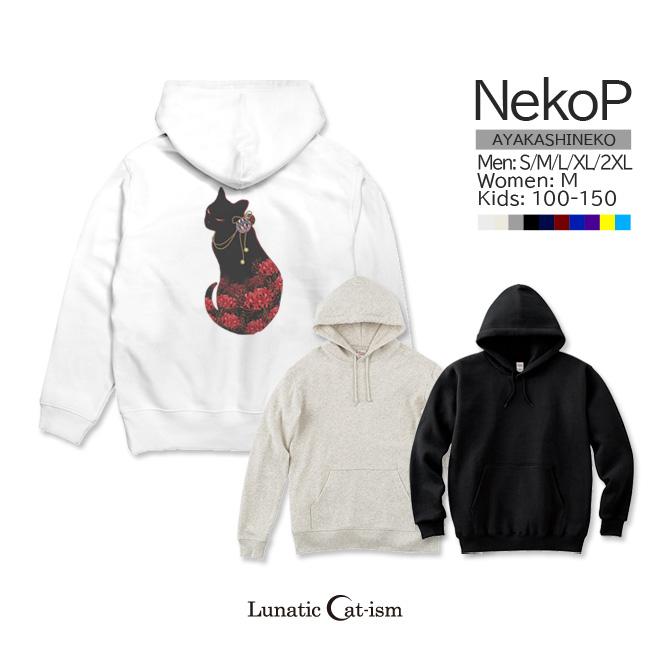 【ルナティックキャットイズム】[ライトパーカー]妖猫-曼珠沙華(彼岸花) NEKO-P [フーディトップ]item_image_1