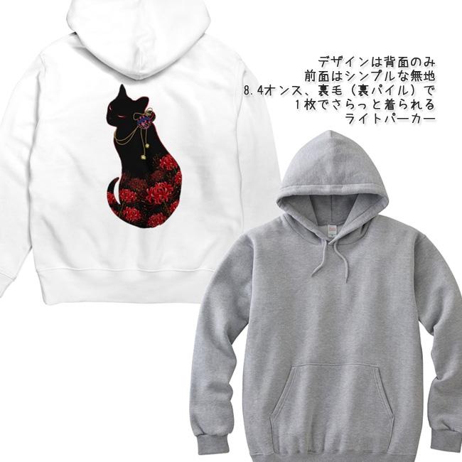 【ルナティックキャットイズム】[ライトパーカー]妖猫-曼珠沙華(彼岸花) NEKO-P [フーディトップ]item_image_2