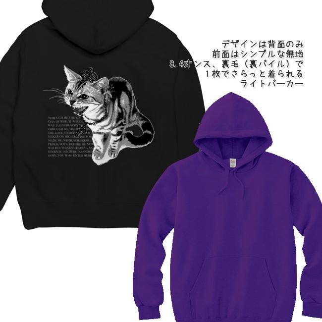 【ルナティックキャットイズム】[ライトパーカー]PUNK-CAT シャーという猫 NEKO-P [フーディトップ]item_image_2