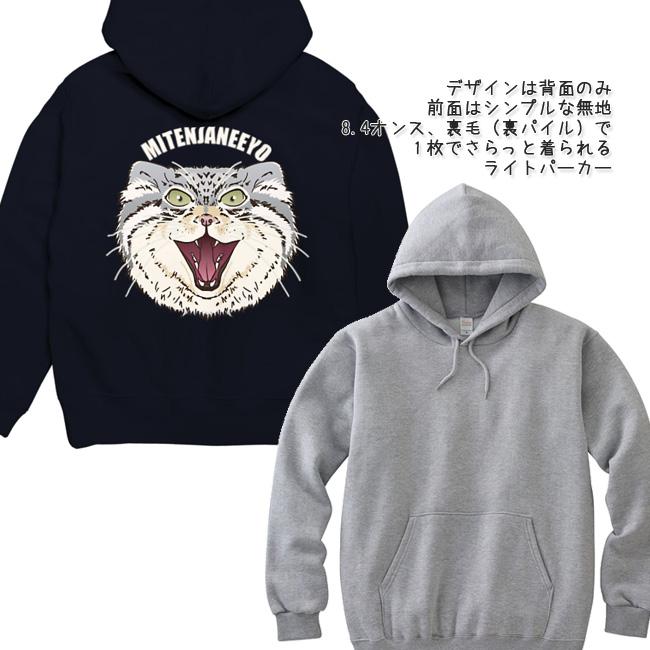 【ルナティックキャットイズム】[ライトパーカー]口が悪いマヌルネコ NEKO-P [フーディトップ]item_image_2
